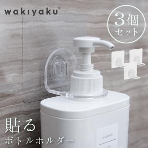 ボトルホルダー 壁掛け シャンプー 3個セット お風呂 おしゃれ ボディソープ バスルーム 浮かせる 収納 マジックシート 予約商品(宅配便送料無料)|ecojiji