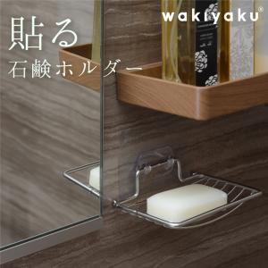 ソープディッシュ  貼ってはがせる マジックシート  石鹸置き 固形石鹸  スポンジ置き  (宅配便送料無料)|ecojiji