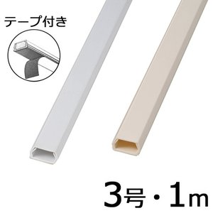配線モール テープ付き 1m 壁用 電源コード やケーブル 保護 配線カバー (宅配便指定商品)|ecojiji