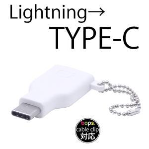 ライトニングケーブル で TYPE-C スマホ を充電  Lightning to USB-C 変換プラグ 充電専用|ecojiji