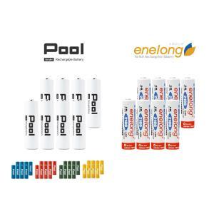 エネロング 単3電池 8本セット ニッケル水素電池 充電池 電池 メール便送料無料