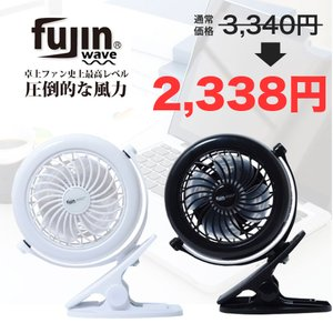 卓上扇風機 クリップ タイプ FUJIN SMASH  (宅...