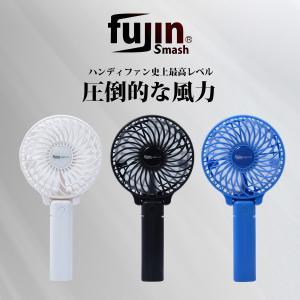 ハンディファン 卓上扇風機 ハンディ 強力 FUJIN SMASH HANDI  (宅配便送料無料)|ecojiji