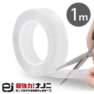 両面テープ はがせる 強力 粘着 透明 シリコン テープ 1m 魔法テープ 滑り止め 壁掛け 配線 防災対策(ネコポス送料無料)|ecojiji