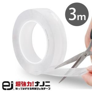 両面テープ はがせる 超強力 粘着 透明 シリコン テープ 3m  魔法テープ 滑り止め 壁掛け 配線 防災対策(ネコポス送料無料)|ecojiji
