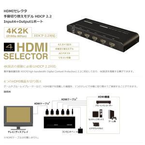 HDMI セレクター 手動切り替え  4K 2K 映像対応 GH-HSWG4-BK (宅配便送料無料)|ecojiji|02