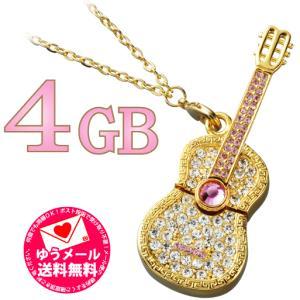 ギター型USBフラッシュメモリ4GB 【ゆうメール便送料無料】|ecojiji