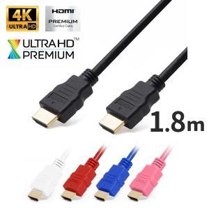 HDMIケーブル 1.8m 4k フルハイビジョン (ネコポス送料無料)