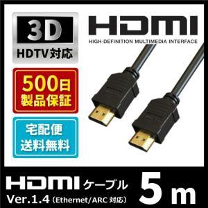 HDMIケーブル 5m 3D対応 ハイスペック (宅配便送料無料)|ecojiji