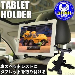 iPad ホルダー 後部座席 タブレット  車載ホルダー  (宅配便送料無料) ecojiji