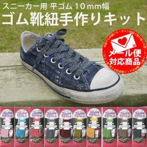 ゴム 靴紐 手作りキッド|ecojiji