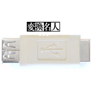 変換プラグUSB中継 USB A→B|ecojiji