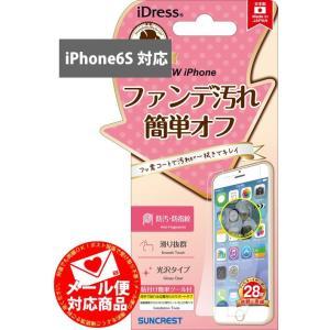 iPhone6S iPhone6専用液晶保護シート ファンデ汚れ簡単オフフィルム 防指紋タイプ  (ネコポス送料無料)|ecojiji