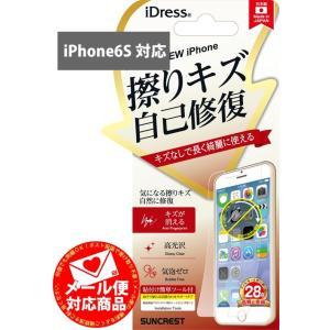 iPhone6S iPhone6専用液晶保護シート 自己修復フィルム  (ネコポス送料無料)|ecojiji