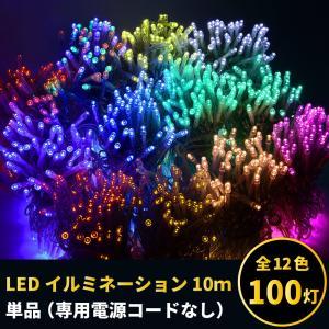 LED イルミネーション  ライト 10m 100灯 (宅配便送料無料)|ecojiji
