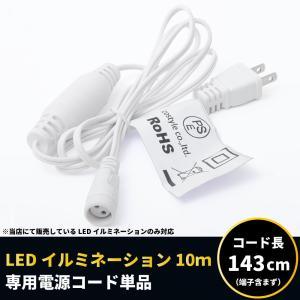 イルミネーション 屋外 100灯 LED  LEDイルミネーションライト専用 電源ケーブル 単品 (宅配便送料無料)|ecojiji