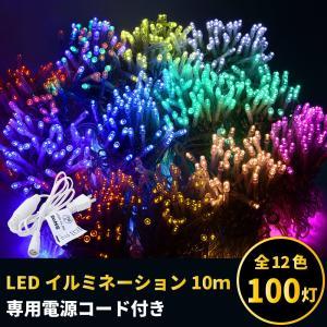 LED イルミネーション ライト100灯 クリアケーブル 10m 連結 防水構造 (宅配便送料無料)|ecojiji