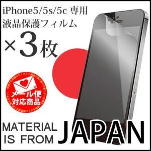 iPhoneSE 5s 5 5c専用 液晶保護フィルム 3枚入り   (ネコポス送料無料)|ecojiji