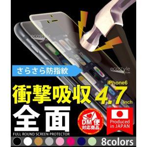 iPhone6S / iPhone6専用 超衝撃吸収 全面フィルム さらさら防指紋  (ネコポス送料無料)|ecojiji