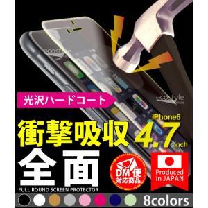 iPhone6S / iPhone6専用 超衝撃吸収 全面フィルム 光沢ハードコート  (ネコポス送料無料)|ecojiji