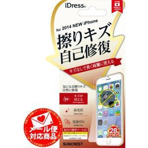 iPhone6S / iPhone6専用 擦りキズ自己修復フィルム  (ネコポス送料無料)|ecojiji