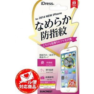 iPhone6S / iPhone6専用 なめらか防指紋フィルム  (ネコポス送料無料)|ecojiji