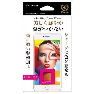 iPhone7専用 液晶保護シート 簡単貼付ハードコートフィルム  (ネコポス送料無料)|ecojiji