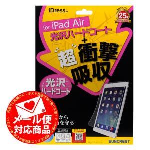 衝撃自己吸収フィルム 光沢ハードコートタイプ iPad Air専用  (ネコポス送料無料)|ecojiji