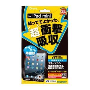 衝撃自己吸収フィルム サラサラ防指紋タイプ iPad mini専用  (ネコポス送料無料)|ecojiji