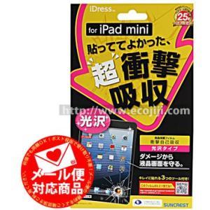 衝撃自己吸収フィルム 光沢タイプ iPad mini専用  (ネコポス送料無料)|ecojiji