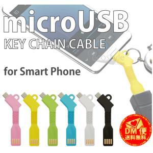 スマートフォン microUSB ケーブル 6cm 充電専用  (ネコポス送料無料)|ecojiji