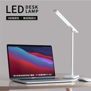 デスクライト LED USB 充電式 バッテリー内蔵型 角度調節 コードレス 昼白色 昼光色 電球色 明るい シンプル おしゃれ  (宅配便送料無料)|ecojiji