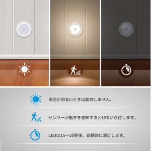センサーライト 屋内 LED 照明 人感センサー 暖色 寒色  電池式 マグネット着脱式 丸型 小型 フットライト ナイトライト (ネコポス送料無料) ecojiji 03