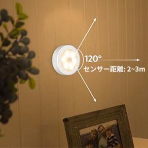 センサーライト 屋内 LED 照明 人感センサー 暖色 寒色  電池式 マグネット着脱式 丸型 小型 フットライト ナイトライト (ネコポス送料無料) ecojiji 05