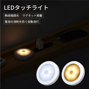 寝室 ライト タッチセンサー タッチセンサーライト LED 照明 暖色 ナイトライト 夜間 非常灯 常夜灯 防災 停電対策(ネコポス送料無料)|ecojiji