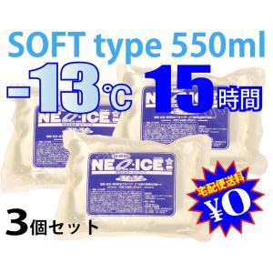 保冷剤 長時間 -13℃ 家庭用 ネオアイス ソフトタイプ 550ml×3個セット (宅配便送料無料)|ecojiji