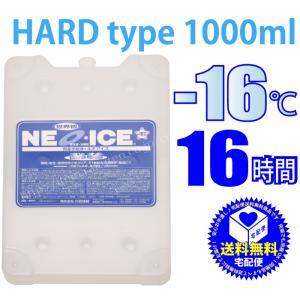 保冷剤 最強 長時間 業務用 ネオアイス ハードタイプ1000m (宅配便送料無料)|ecojiji