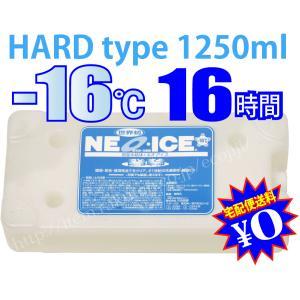 保冷剤 最強 長時間 業務用 ネオアイス ハードタイプ 1250ml (宅配便送料無料)|ecojiji