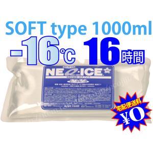 保冷剤 最強 長時間 業務用 ネオアイスプロ ソフトタイプ1000ml  (宅配便送料無料)|ecojiji