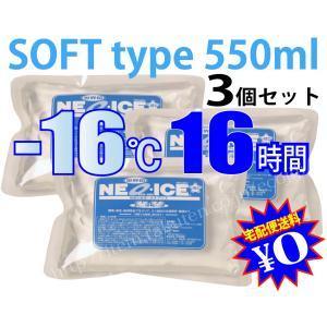 保冷剤 長時間 業務用 ネオアイスプロ ソフトタイプ 550ml×3個セット (宅配便送料無料)|ecojiji