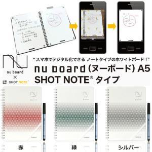 ヌーボード ノート タイプの ホワイトボード A5サイズ nuboard  ショットノート (ネコポス送料無料)