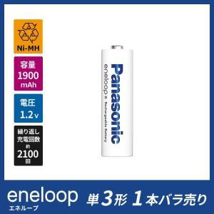 エネループ eneloop Panasonic パナソニック...