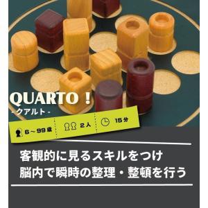 クアルト ミニ ギガミック ボードゲーム 子供 クリスマス 6歳 QUARTO mini  Gigamic 知育 (宅配便送料無料) ecojiji 02