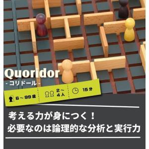 コリドールミニ QUORIDOR mini 正...の詳細画像1