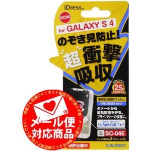 GALAXY S 4専用 衝撃自己吸収フィルム 左右方向のぞき見ブロック  (ネコポス送料無料)|ecojiji