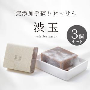 無添加手練りせっけん 渋玉 80g 3個セット 柿渋と絹からつくったせっけん。顔も体もこれ一つで洗えます。 (ネコポス送料無料)|ecojiji