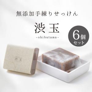無添加手練りせっけん 渋玉 80g 6個セット 柿渋と絹からつくったせっけん。顔も体もこれ一つで洗えます。 (宅配便送料無料)|ecojiji