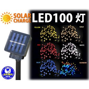 LED イルミネーション ソーラー 充電  ライト 100灯 (宅配便送料無料)|ecojiji