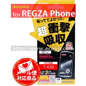 REGZA T02D-ASF専用 衝撃自己吸収フィルム  (ネコポス送料無料)|ecojiji