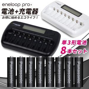 エネループ プロ 単3電池 充電器 セット 充電式電池 ニッケル水素電池用 防災グッズ  (宅配便送料無料)|ecojiji